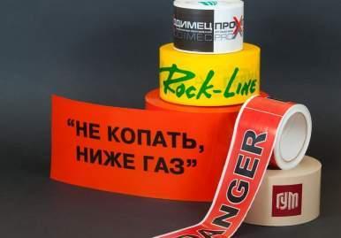 Оградительная лента с логотипом в Ульяновске